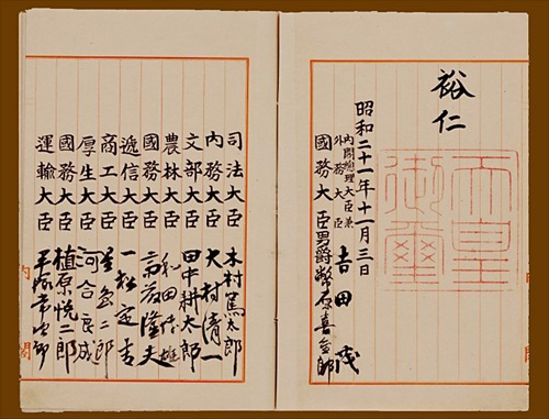 Japanese Constitution signing page